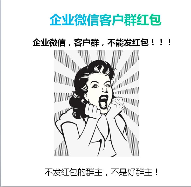 企业微信客户群红包解决方案!